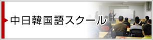 中日韓国語スクール
