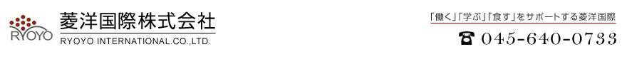 菱洋国際株式会社|人材開発、教育支援、店舗運営事業の展開